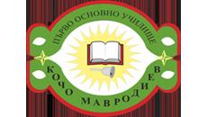 "I ОУ ""Кочо Мавродиев"" - I ОУ Кочо Мавродиев - Петрич"